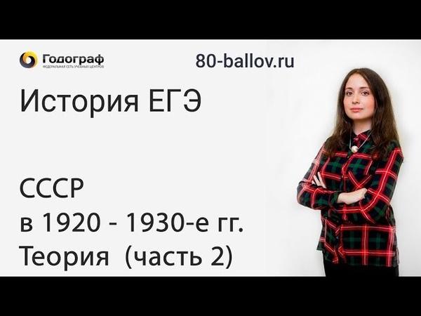 96. История ЕГЭ 2019. СССР в 1920 – 1930-е гг. Теория. Часть 2.
