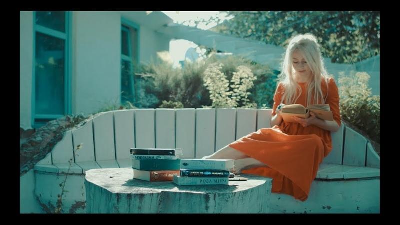 Vivienne Mort - Думаю про тебе (офіційний відеокліп)