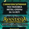 AVANTASIA в Москве! 4 мая 2019 - ГлавClub