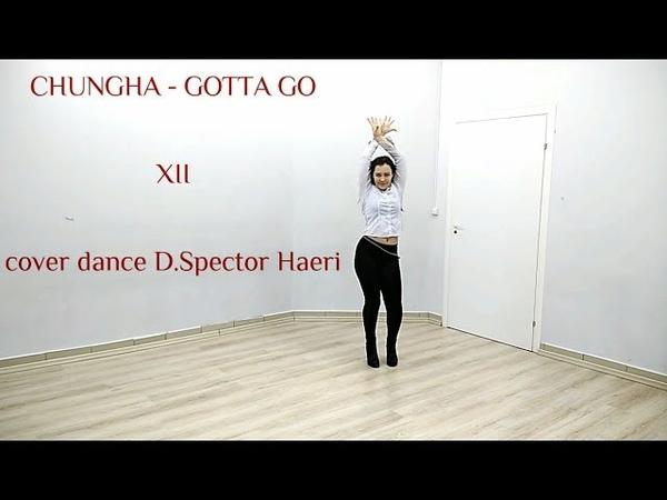 청하 (CHUNG HA) - 벌써 12시 Gotta Go cover dance D.Spector Haeri