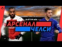 АРСЕНАЛ - ЧЕЛСИ / ЛИЦОМ К ЛИЦУ / 23-й тур АПЛ