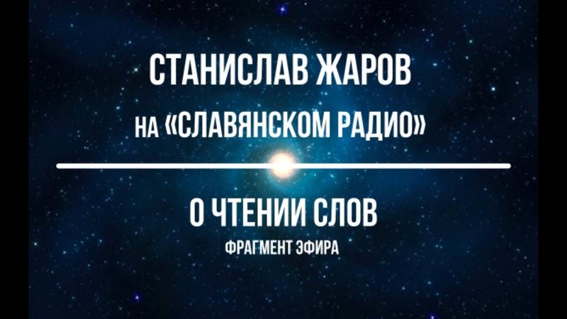 Перезалив! Станислав Жаров на Славянском Радио. О чтении слов. Фрагмент эфира