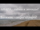 Анапа Тайны и легенды истории Витязево секрет курорта О чем не расскажут на экскурсии