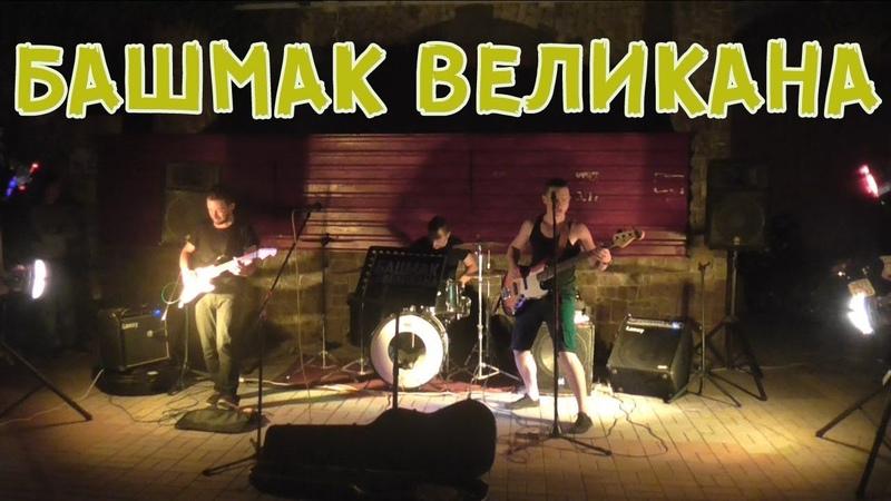 Группа Башмак великана. Крым. Коктебель 2018. Набережная.