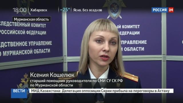 Новости на Россия 24 • Лавина под Мурманском: двое погибли, выживший - в тяжелом состоянии