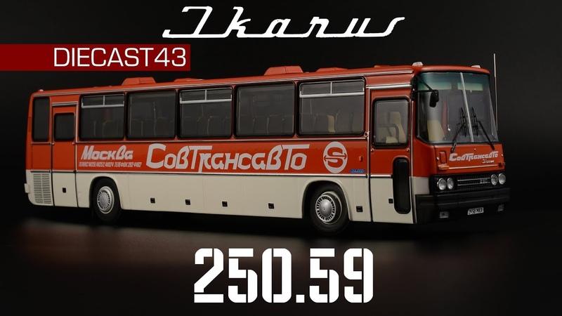 Ikarus 250.59 Совтрансавто || Classicbus
