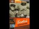 Боевой киносборник № 10 (1942) фильм смотреть онлайн