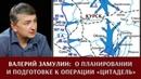 Валерий Замулин о планировании и подготовке операции Цитадель