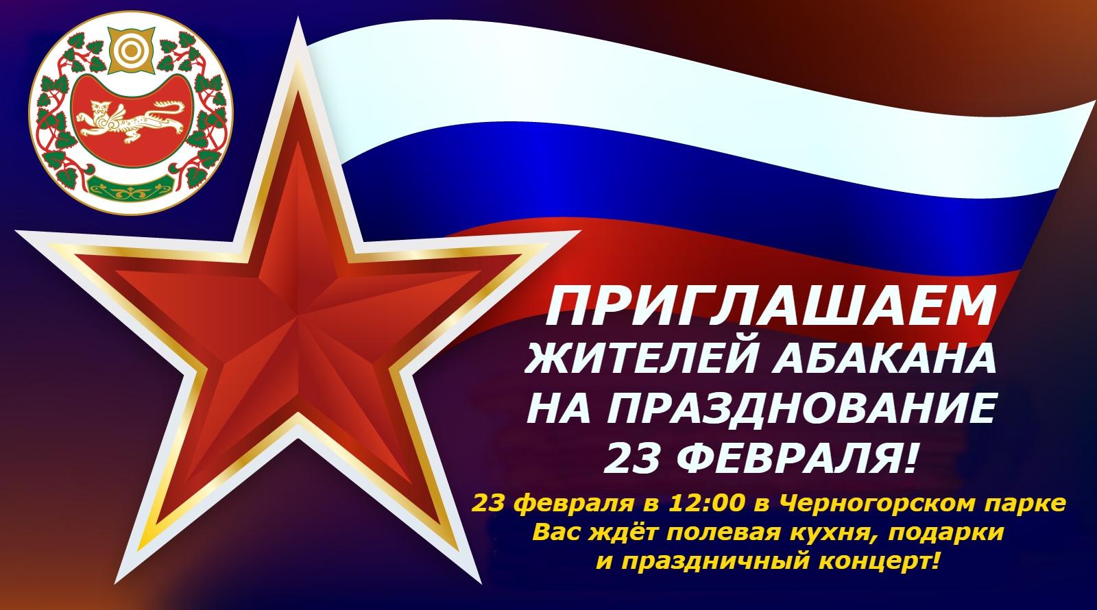 Уважаемые жители и гости Абакана, приглашаем вас на общегородской праздник, посвящённый Дню защитника Отечества!