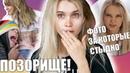 Просто стыд и позор 😱 ЗАШКВАРНЫЕ ФОТО Лисса Рина Николь Тилльняшка