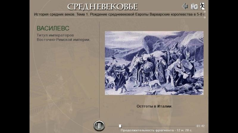 Варварские королевства в Италии (рус.) История средних веков