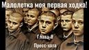 Пресс хата в СИЗО Матросская | Тишина Как избивали малолеток в семидесятые