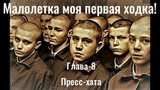 Пресс хата в СИЗО Матросская Тишина Как избивали малолеток в семидесятые