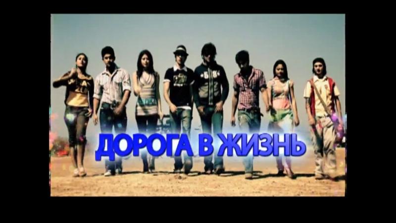 Дорога в жизнь - 100 серия
