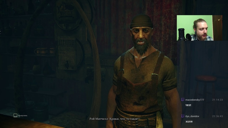 Call of Cthulhu 2018 macedonsky777 стрим 2