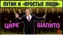 Степан Сулакшин. Цирк-шапито. Путин, черпает энергию общаясь с простыми людьми.