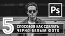 5 способов как сделать черно белое фото в фотошопе Уроки Виталия Менчуковского