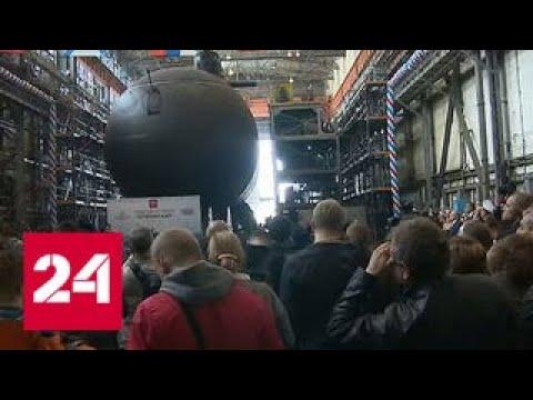 В Санкт Петербурге спустили на воду подлодку четвертого поколения Россия 24