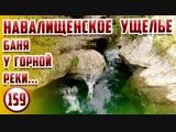 ✅ Сочи! Топ место- Баня у реки, Навалищенское ущелье, достопримечательности