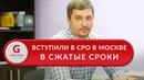 Вступить в СРО Вступили в надежное СРО в Москве в сжатые сроки Отзыв ООО Тепловик