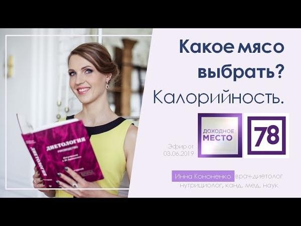Как выбрать мясо Калорийность мясных продуктов Нутрициолог Инна Кононенко для 78 ТВ СПб