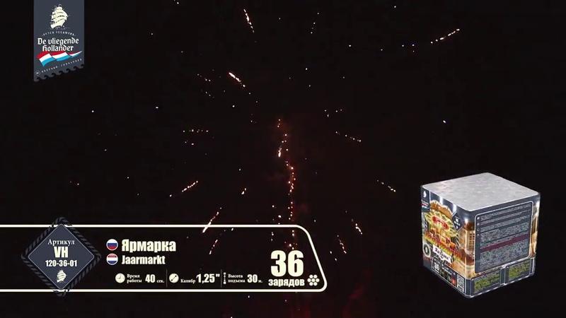 Батарея салютов Летучий Голландец, 1,25-36 залпов, Ярмарка, VH120-36-01