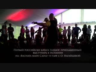 Александр Костенко, Bachata sensual, танцор и преподаватель, представление.