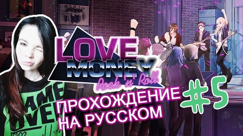 Пьем, тусим, шпионим ✖ Love, Money, RocknRoll 5 - Прохождение На Русском