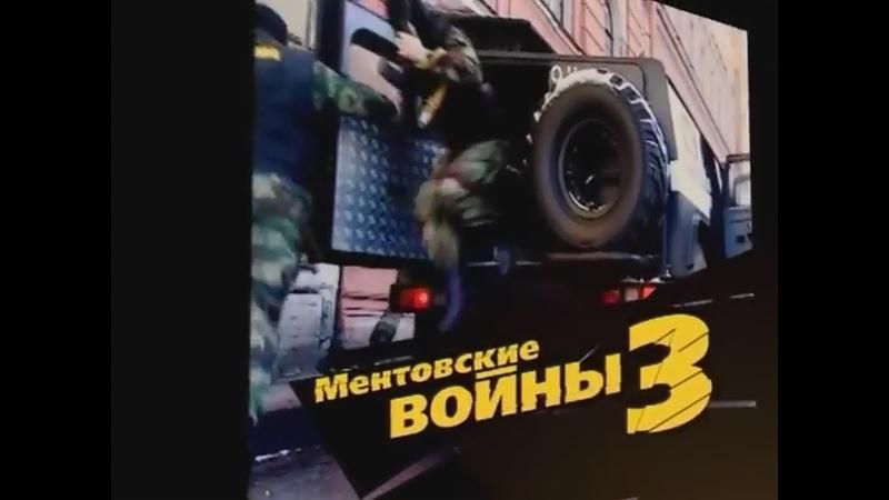Ментовские войны 3 сезон 11 серия