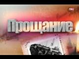 Прощание. Олег Ефремов 11.09.2018