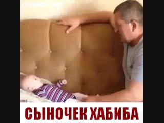 Сыночек Хабиба😃😃