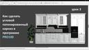 Kitchen kitchendesign кухня проект Урок PRO100 Патинированный карниз с фрезеровкой