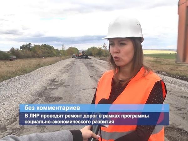 ГТРК ЛНР. В ЛНР проводят ремонт дорог в рамках программы социально-экономического развития