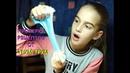 Топ 5 слайм от Трум Трум проверка рецептов лизун челлендж лизуны своими руками
