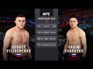 Веливченко vs Шаройко (Быстрая развязка в первом раунде)