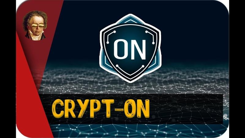 Crypt-On   Проблема и Решение