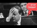 «История в лицах» Николай Сванидзе о политике Егоре Гайдаре
