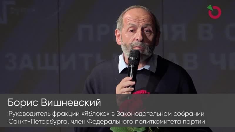 Борис Вишневский стал лауреатом премии МХГ в области защиты прав человека