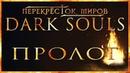 Перекрёсток миров - Пролог. Введение в мир Тёмных Душ | Dark Souls Lore