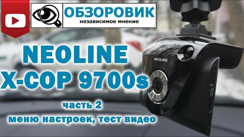 Детальный обзор NEOLINE X COP 9700s / Часть 2 - меню настроек