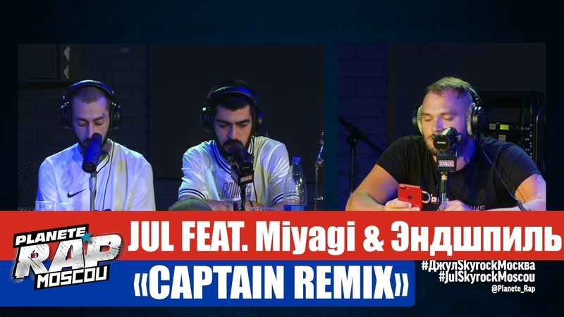 Jul Feat. Miyagi Эндшпиль - Captain Remix de Marseille à Moscou [Part 7] PlanèteRap