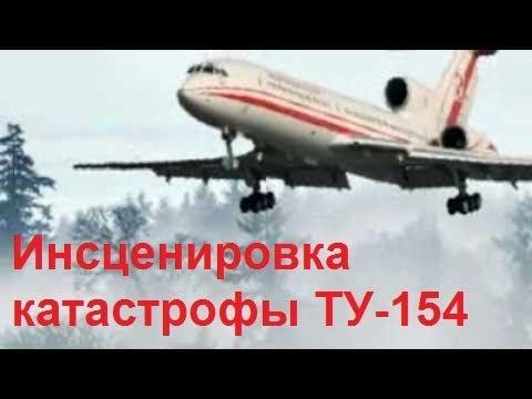 Горожанин о катастрофе ТУ 154 под Смоленском