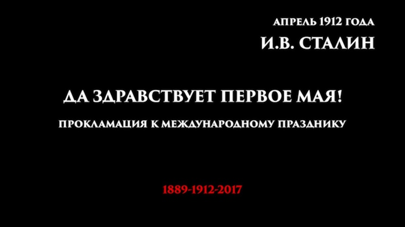Да здравствует Первое мая! 1912-2017