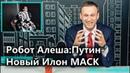 Навальный Путин-новый Илон Маск!