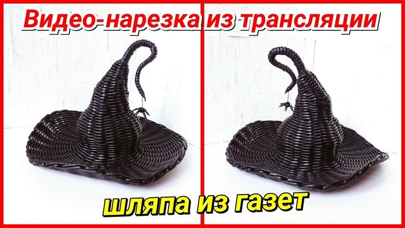 Шляпа-поднос из газетных трубочек! Видео-нарезка трансляции от 25.10.18