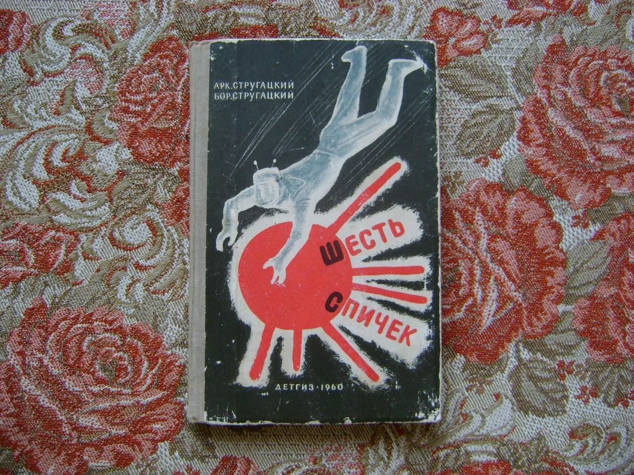 ? Очень интересный сборник рассказов братьев Стругацких. ?Пр
