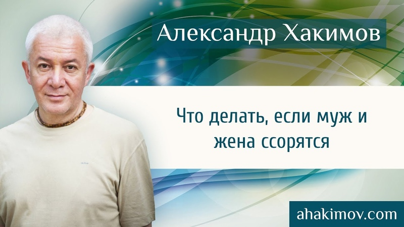 Что делать, если муж и жена ссорятся? - Александр Хакимов - Днепр 13.05.2009