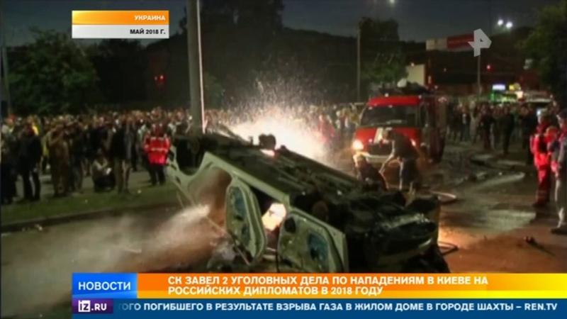 СК РФ возбудил уголовные дела после нападений на российских дипломатов в Киеве
