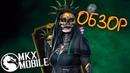 ОБЗОР ДЖЕЙД ДЕНЬ МЕРТВЫХ | СТОИТ ЛИ ПРОКАЧИВАТЬ? ОБНОВЛЕНИЕ 1.21 в Mortal Kombat X Mobile