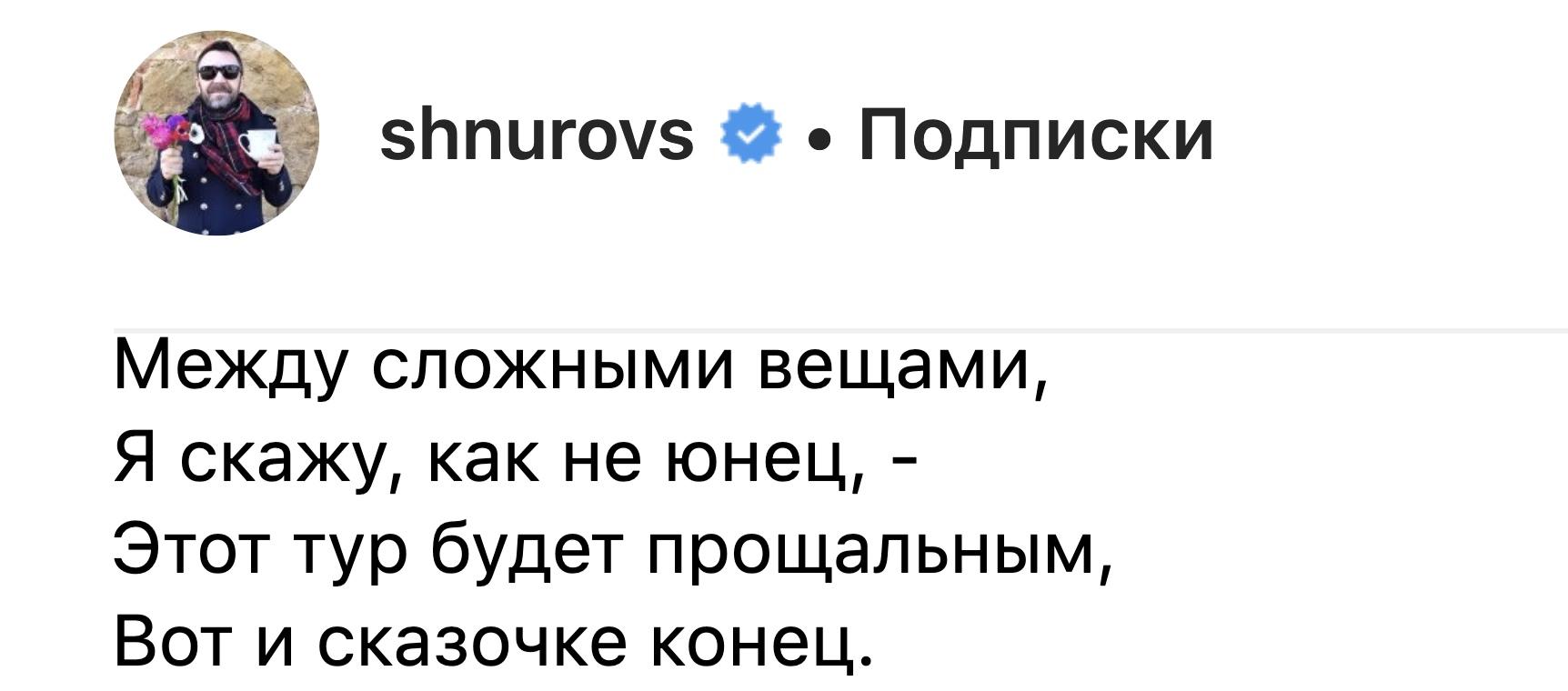 Группировка «Ленинград» заканчивает свою музыкальную деятельность?